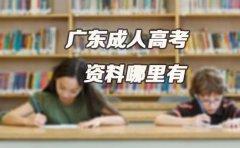 广东成人高考资料哪里有