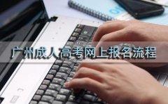 广州成人高考网上报名流程