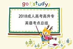 2018成人高考高升专英语考点总结
