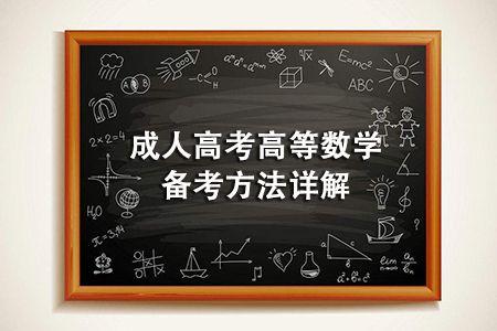 成人高考高等数学备考方法详解