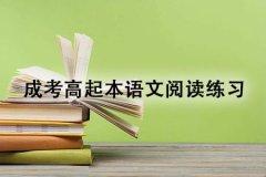 成考高起本语文阅读练习