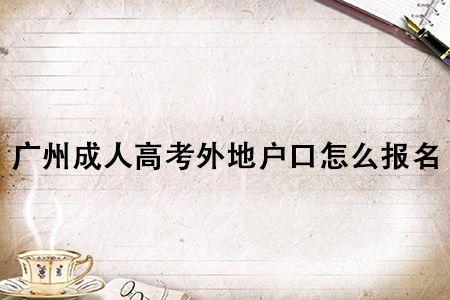 广州成人高考外地户口报名