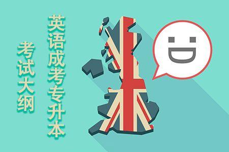 英语成考专升本考试大纲