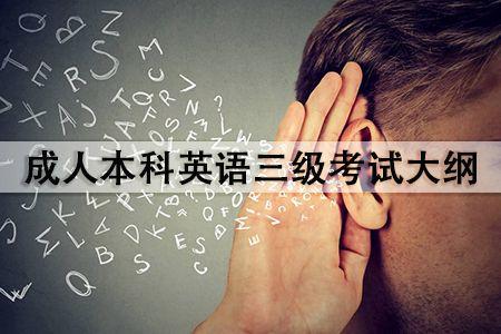 成人本科英语三级考试大纲