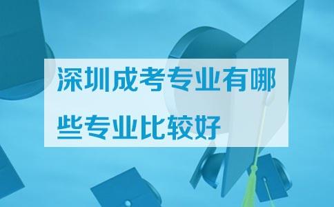 深圳成考专业
