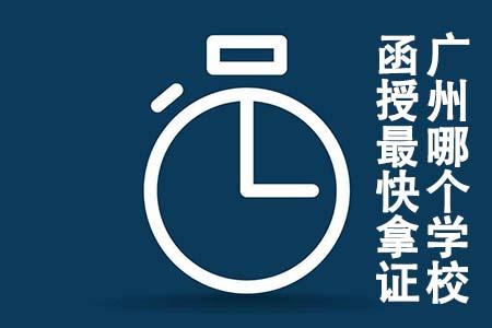 广州哪个学校函授最快拿证