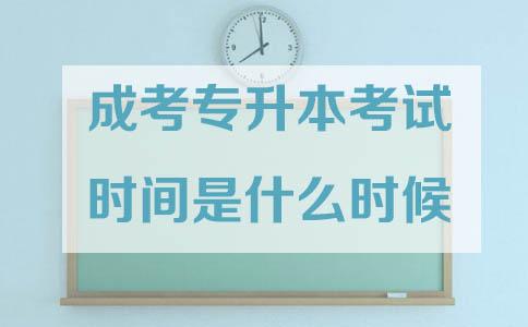 成考专升本考试时间