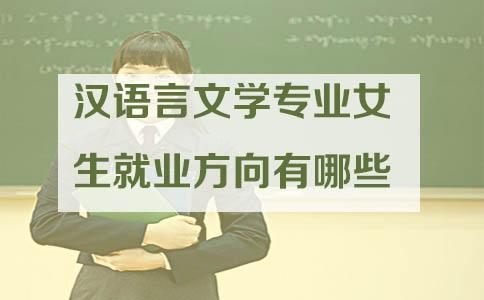 汉语言文学专业女生就业方向