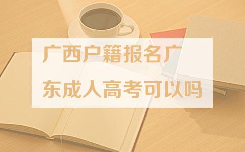 异地报名广东成人高考