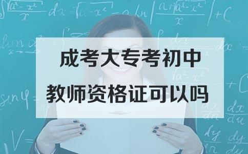 成考大专考初中教师资格证
