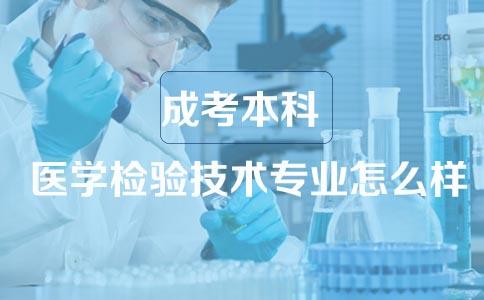 成考医学检验技术专业