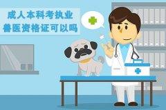 成人本科考执业兽医资格证可以吗