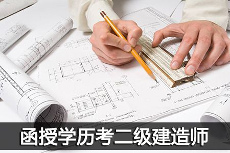 函授学历考二级建造师可以吗