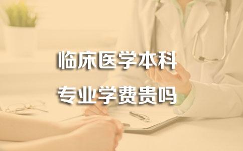 临床医学本科专业学费
