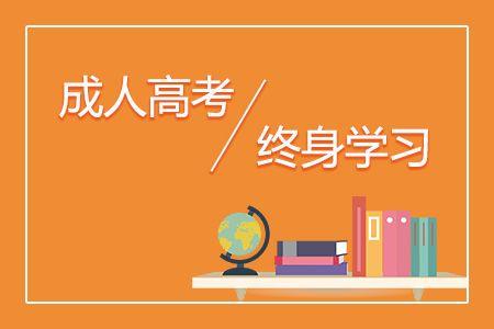 成人教育是终身学习体系的重要组成部分