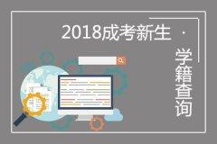 2018年成人高考新生学籍信息查询已开启