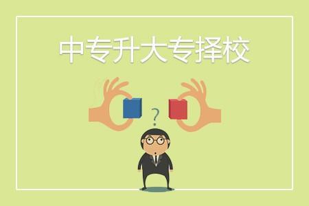 广东中专升大专的学校哪些好考