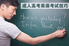 成人高考英语考试技巧