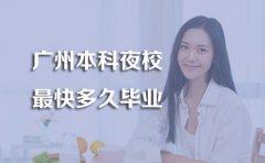 广州本科夜校最快多久毕业