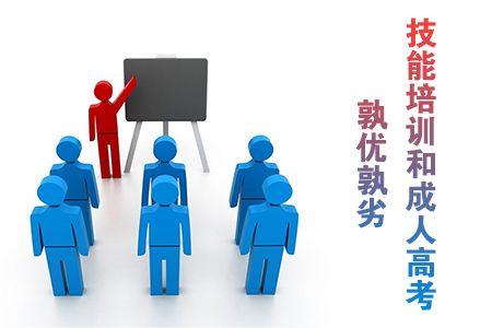 技能培训和成人高考孰优孰劣