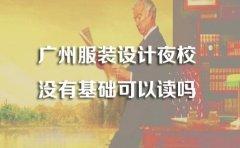 广州服装设计夜校没有基础可以读吗