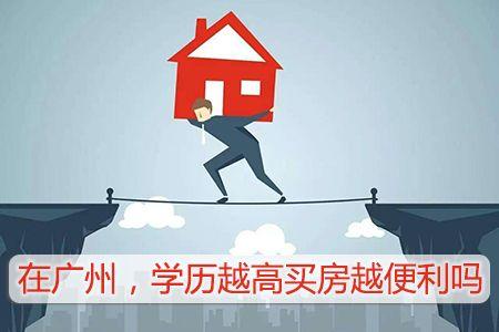 在广州,学历越高买房越便利吗