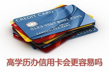 高学历办信用卡会更容易吗