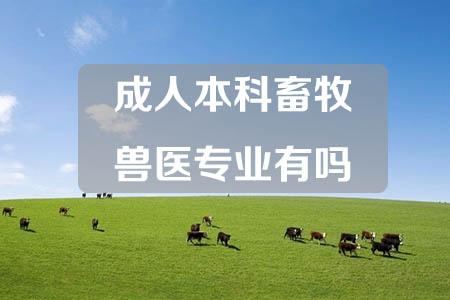 成人本科畜牧兽医专业有吗