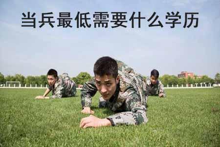 当兵最低学历要求是什么