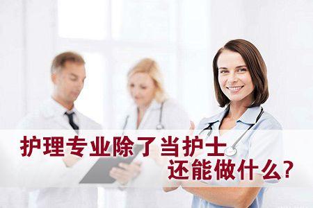 护理专业除了当护士,还能做什么