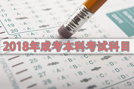 2018年成考本科考试科目有哪些