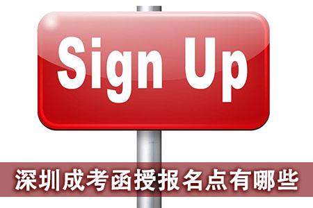 深圳成考函授报名点有哪些