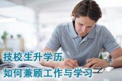 技校生升学历,如何兼顾工作与学习