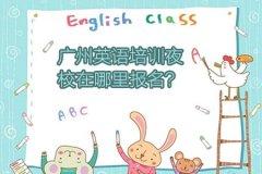 广州英语培训夜校在哪里报名