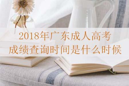 2018年广东成人高考成绩查询时间是什么时候