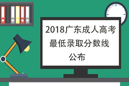 2018年广东成人高考最低录取分数线公布