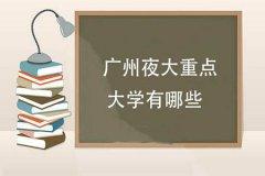 广州夜大重点大学有哪些