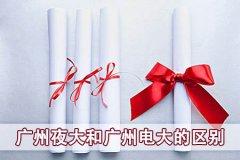 广州夜大和广州电大的区别在哪里