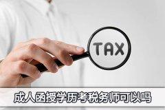 成人函授学历考税务师可以吗