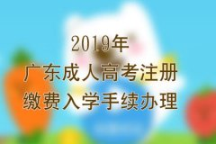 2019年广东成人高考注册缴费入学手续办理