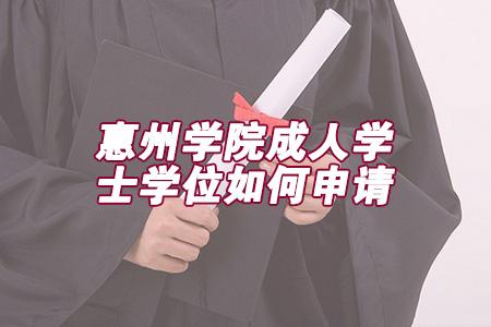 惠州学院成人学士学位如何申请