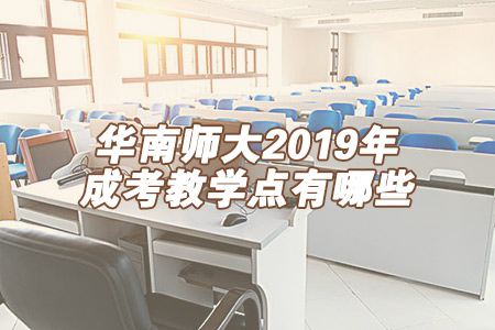 华南师大2019年成考教学点有哪些