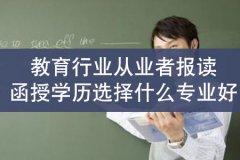 教育行业从业者报读函授学历选择什么专业好