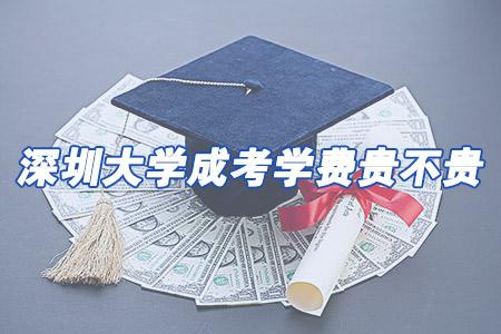 深圳大学成考学费贵不贵