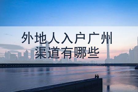 外地人入户广州
