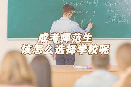 成考师范生该怎么选择学校呢
