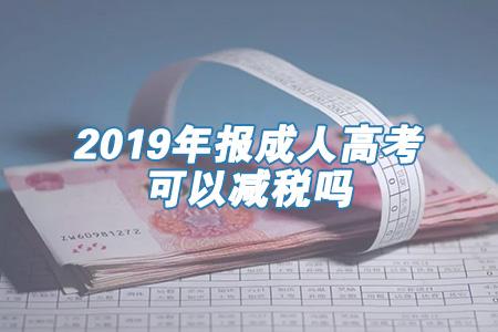 2019年报成人高考可以减税吗