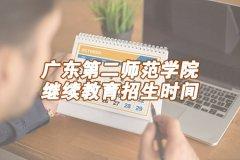 广东第二师范学院继续教育招生时间
