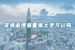 深圳函授报暨南大学可以吗