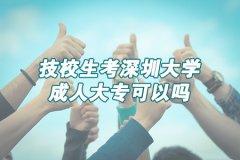 技校生考深圳大学成人大专可以吗
